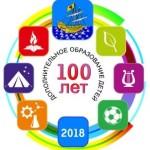 100 лет доп