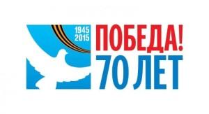Logotip-Pobedyi