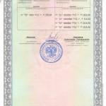 прилож.к лицензии