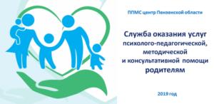 ППМС-центр_600-300x146