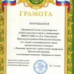 фунтикова