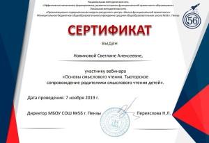 сертификат нов