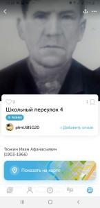 Screenshot_20200516-135842_Planet4Me