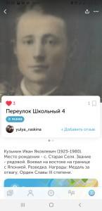 Screenshot_20200516-135917_Planet4Me