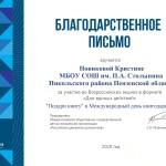 Столыпина_Подари книгу_Новикова_page-0001